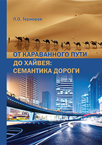 Ternovaya_ot-karavannogo_cover_site