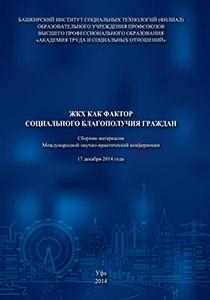 sbornik-zkh-2014-cover