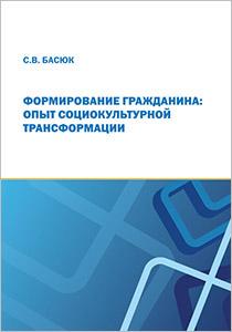 Basyuk_Formirovanie_cover1
