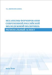 Mechanizmi-formir_cover_new photo