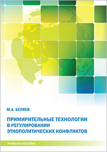 belyaev_primiritelnie-tehnologii_cover