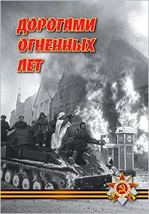 dorogami-ognennih-let_cover