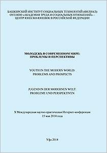 molodej-2014-sbornik-cover