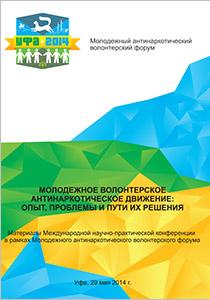 molodejnoe-volonterskoe_cover