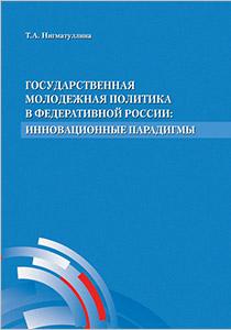 Gos-mol-politika_new photo_cover