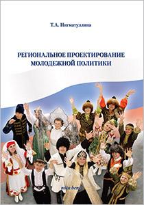 nigmatullina_regionalnoe_cover_site
