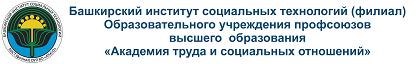 Официальный сайт Башкирского института социальных технологий (филиал) ОУП ВО «АТиСО»