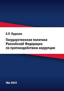 pudakov_gospolitika_cover